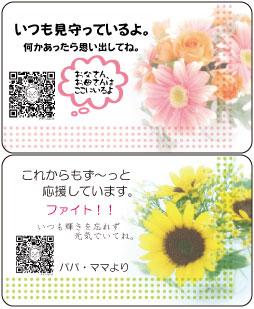 http://ishinokoe.co.jp/mt-image/qr/card2.jpg